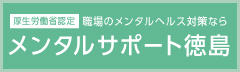 ストレスチェック 職場のメンタルヘルス対策なら… メンタルサポート徳島